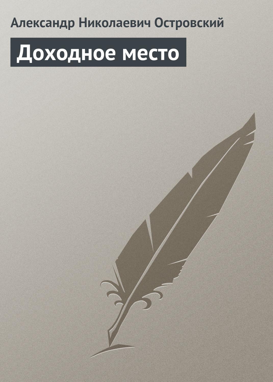 Александр Островский Доходное место