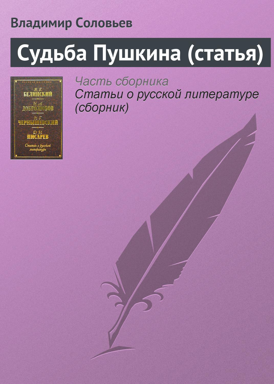 Судьба Пушкина (статья)