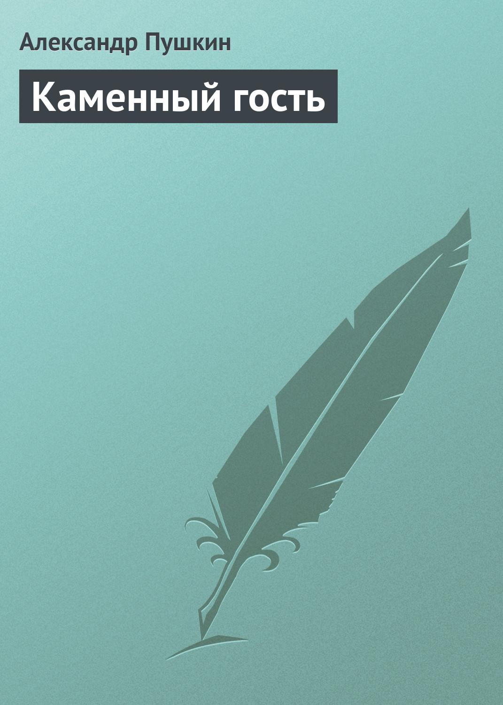 Александр Пушкин Каменный гость набор усы и брови uni