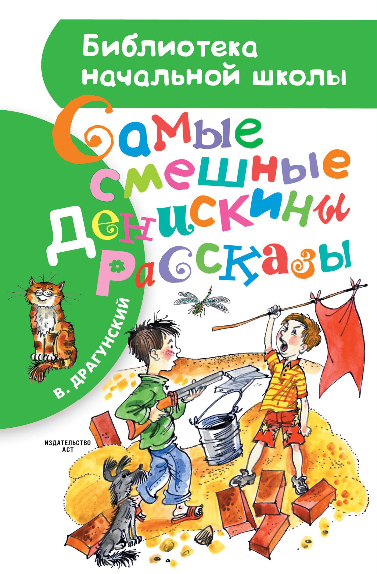 Самые смешные Денискины рассказы (сборник) ( Виктор Драгунский  )