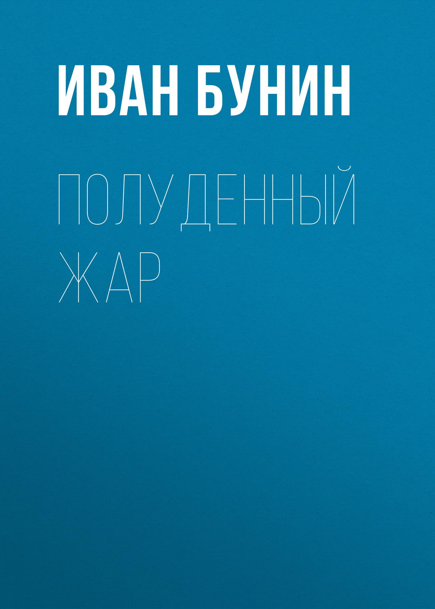 Иван Бунин Полуденный жар цены