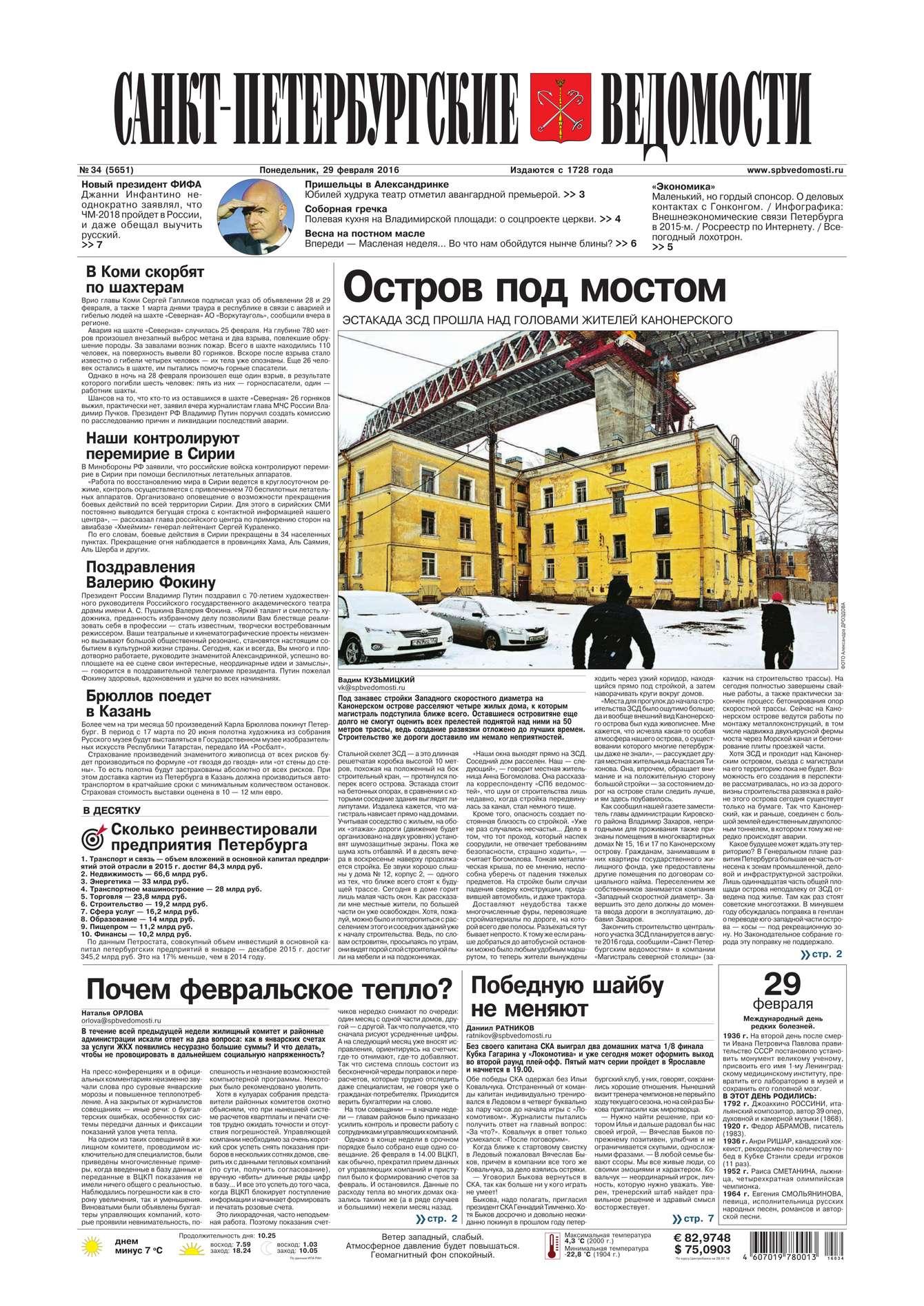 Редакция газеты Санкт-Петербургские ведомости Санкт-Петербургские ведомости 34-2016