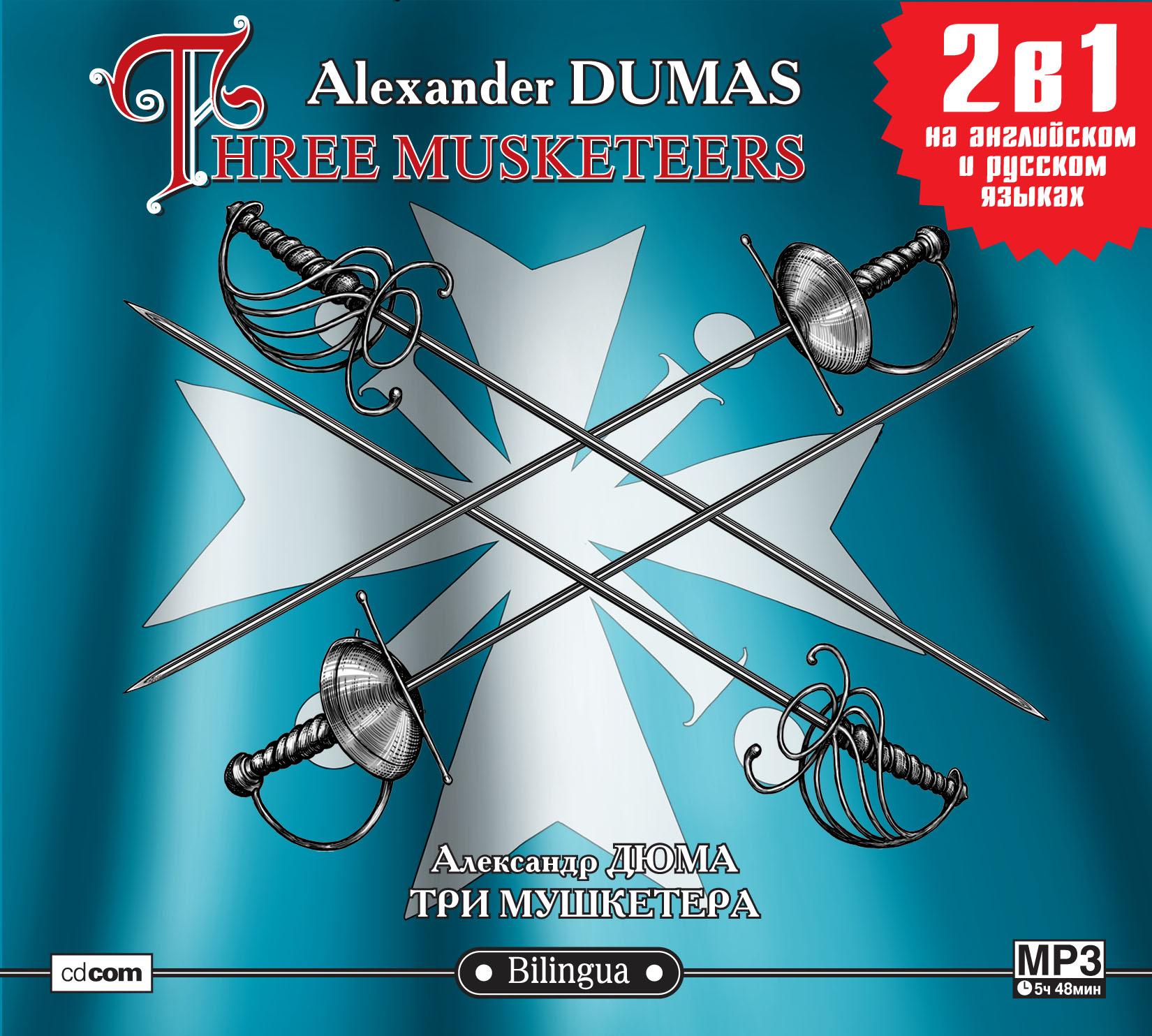 Александр Дюма The Three Musketeers / Три мушкетера александр дюма the three musketeers