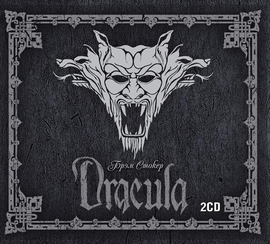 Дракула (инсценировка)