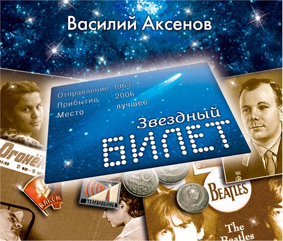 Василий Аксенов Звездный билет железнодорожный билет для взрослого стоит 720