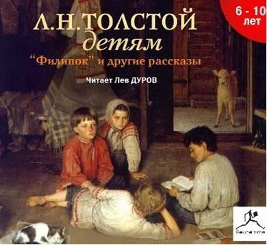 Толстой детям ( Лев Толстой  )