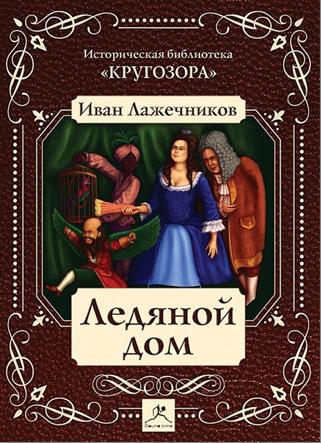 Иван Иванович Лажечников Ледяной дом и и лажечников ледяной дом
