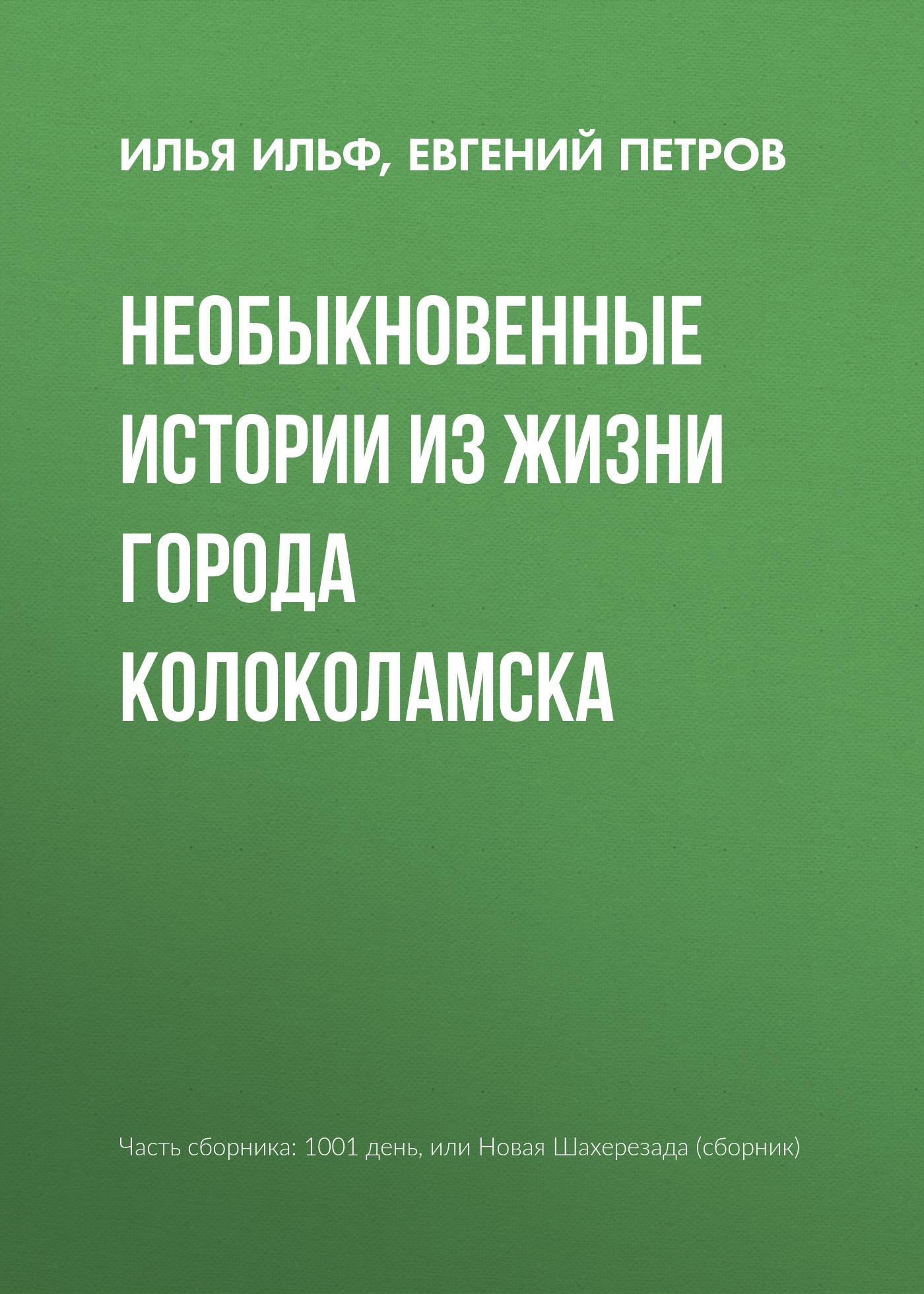 Илья Ильф Необыкновенные истории из жизни города Колоколамска необыкновенные истории из жизни города колоколамска и не только cdmp3