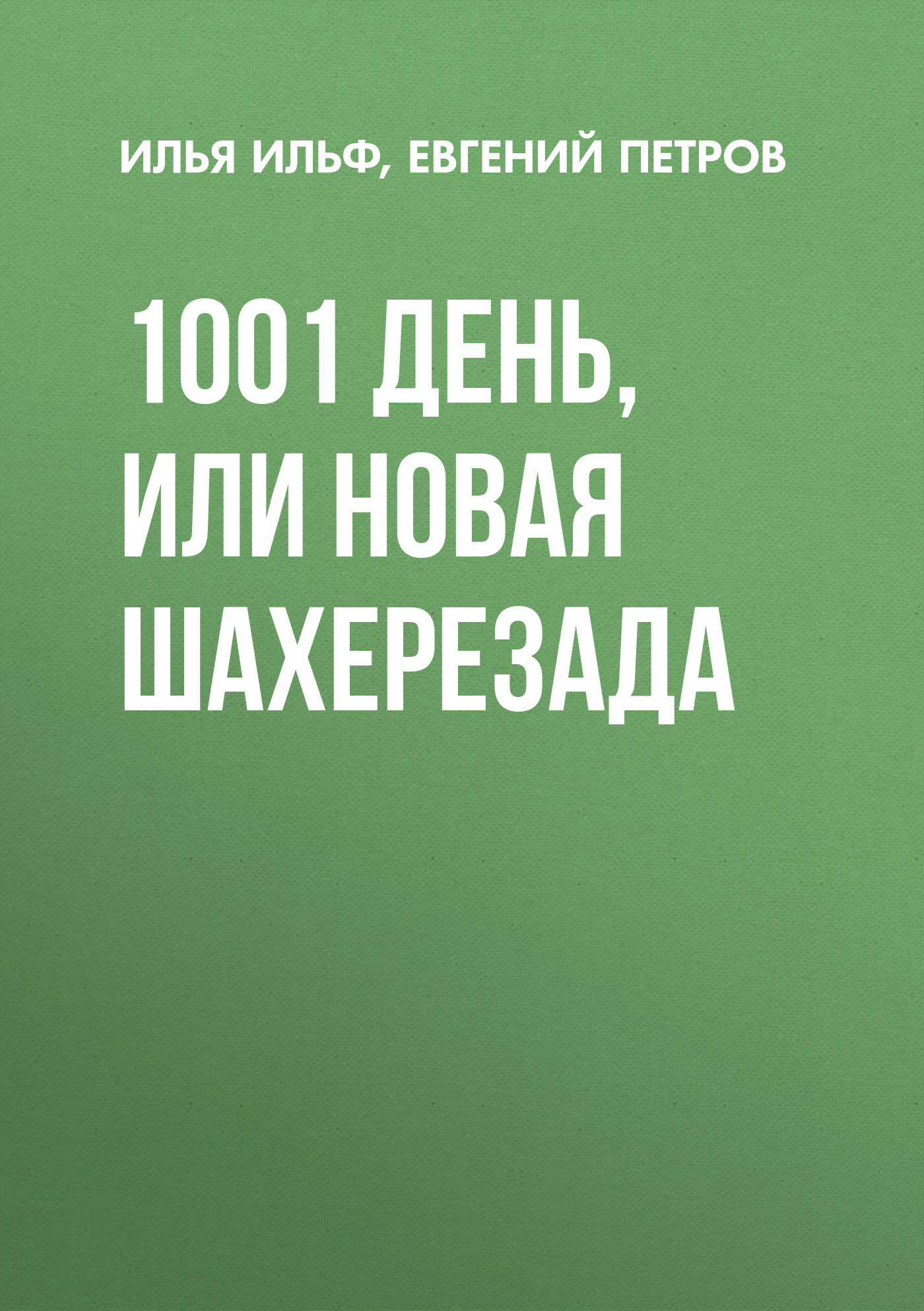 Илья Ильф 1001 день,или Новая Шахерезада необыкновенные истории из жизни города колоколамска и не только cdmp3
