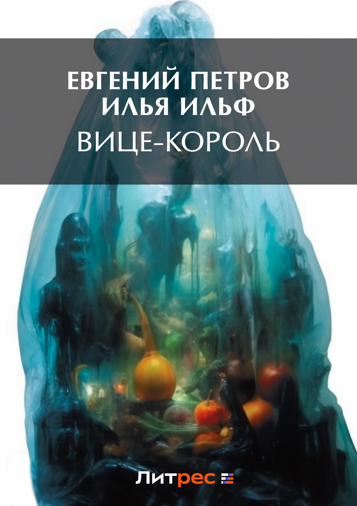 Илья Ильф Вице-король