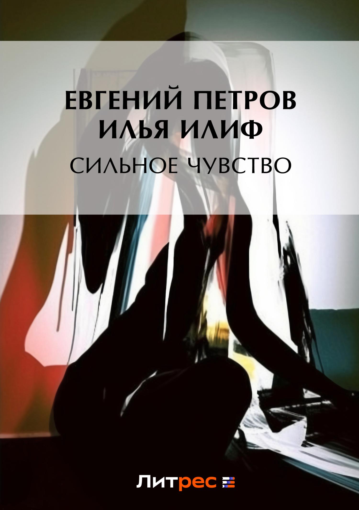 Сильное чувство ( Илья Ильф  )