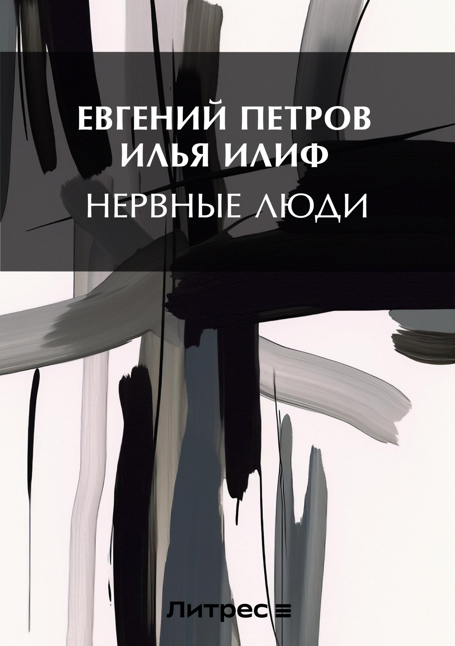 Илья Ильф Нервные люди цена 2017