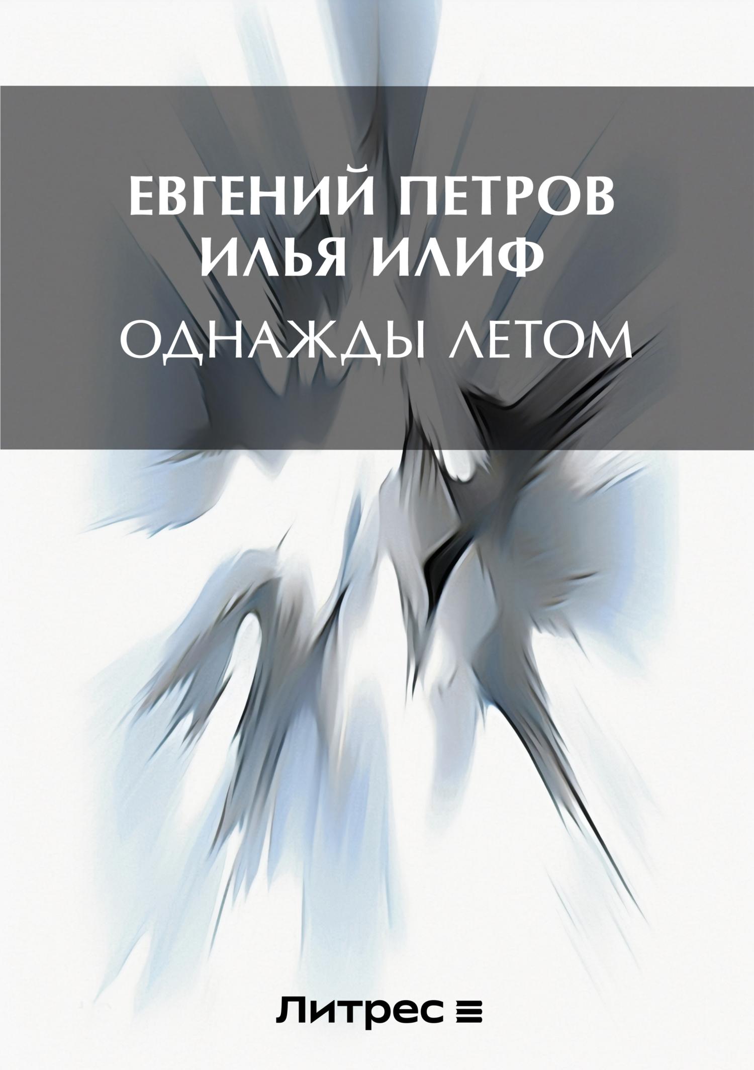 Илья Ильф Однажды летом цена 2017