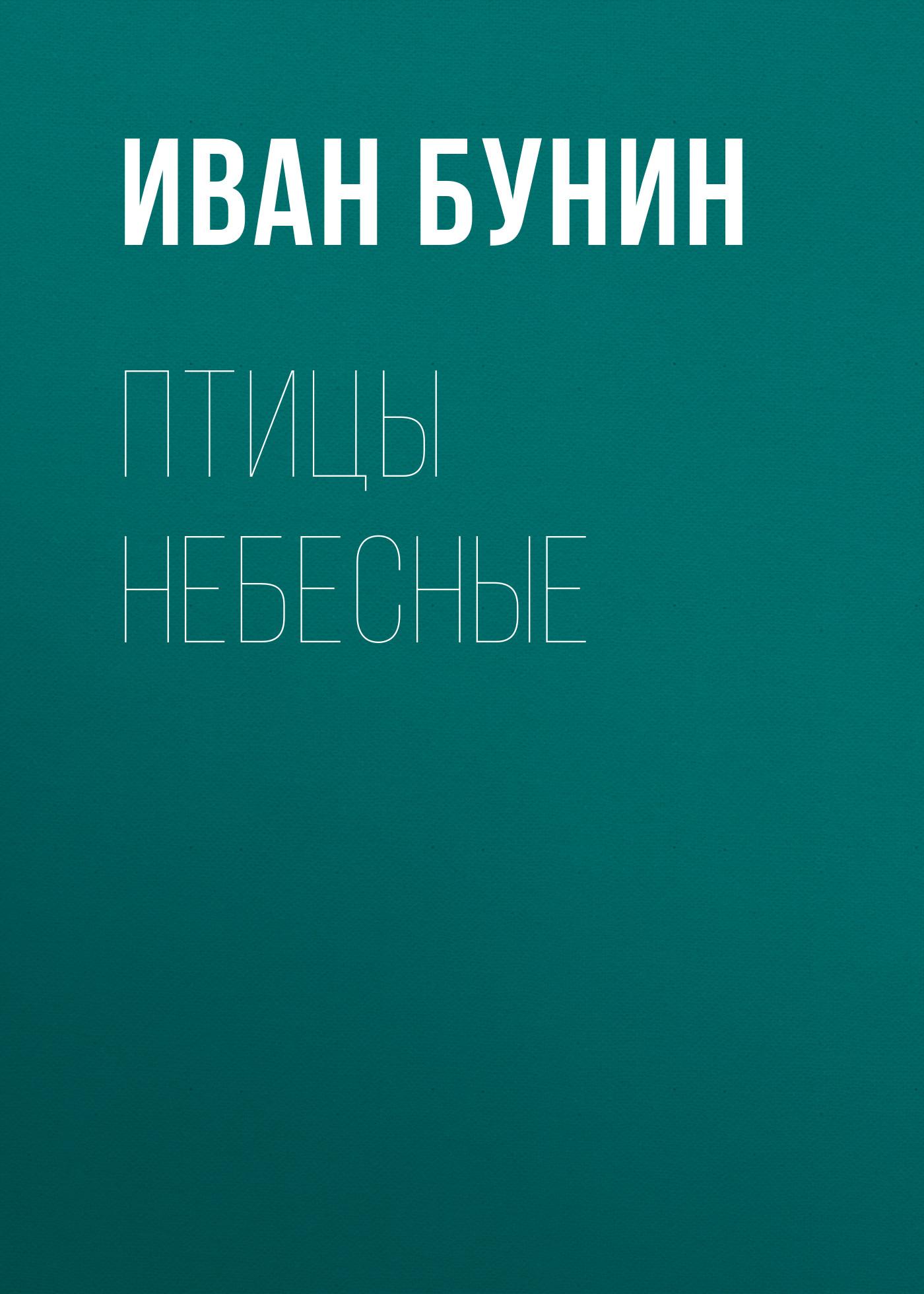 Иван Бунин Птицы небесные