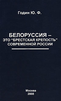Юрий Годин Белоруссия – это «Брестская крепость» современной России