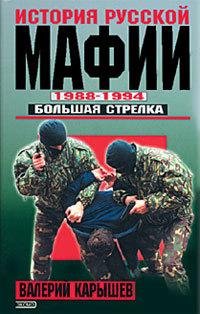 Валерий Карышев История Русской мафии 1988-1994. Большая стрелка валерий карышев бандитский нелегал