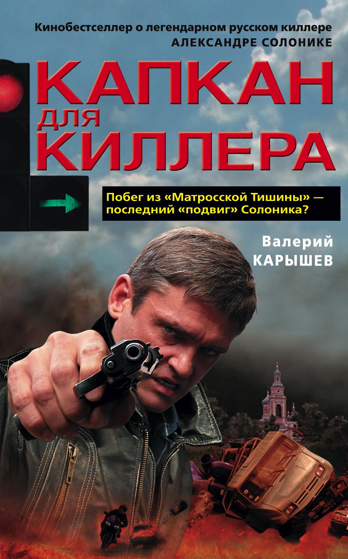 Валерий Карышев Капкан для киллера – 1 карышев в м александр солоник киллер мафии