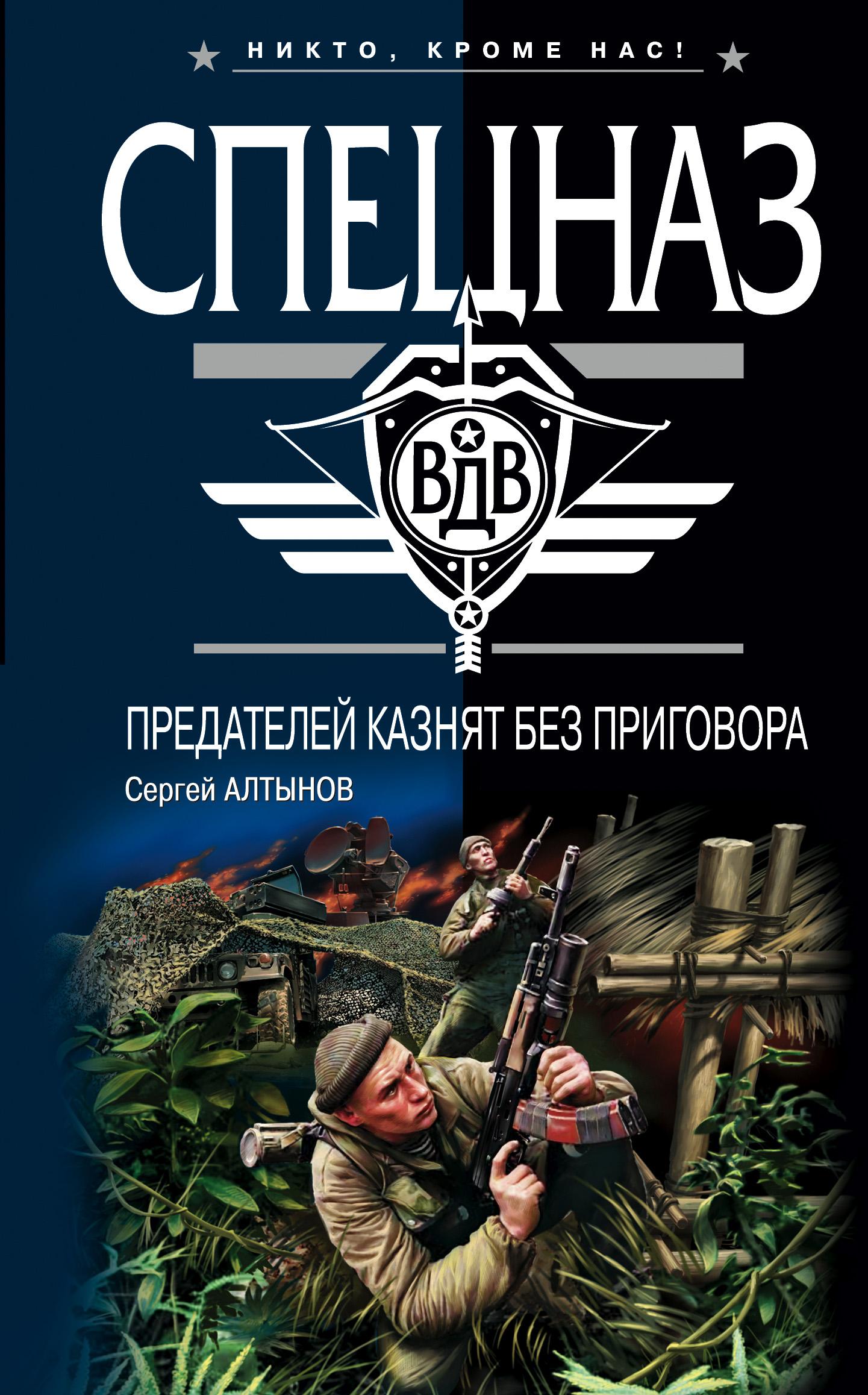 Сергей Алтынов Предателей казнят без приговора сергей алтынов болевой прием