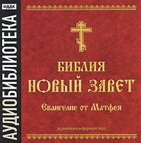 Отсутствует Библия. Новый завет. Евангелие от Матфея отсутствует библия новый завет евангелие от матфея