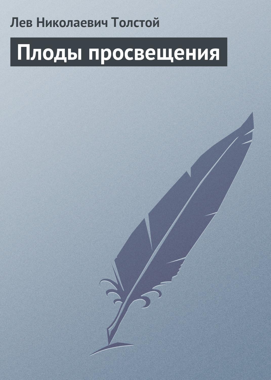 Лев Толстой Плоды просвещения