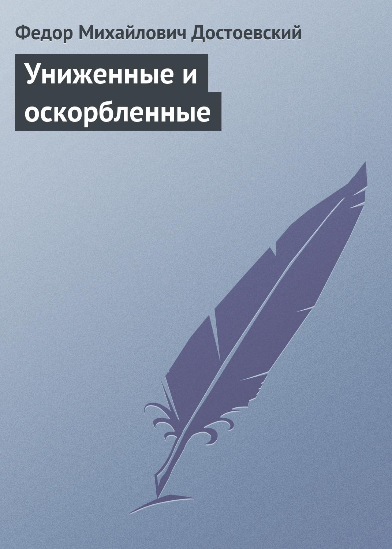 Федор Достоевский Униженные и оскорбленные достоевский ф униженные и оскорбленные