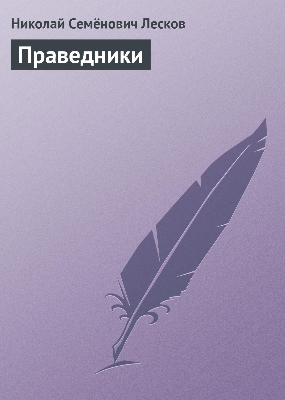 Николай Лесков Праведники надеждин н кнут гамсун грешники и праведники
