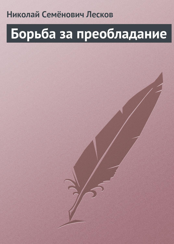 Николай Лесков Борьба за преобладание отсутствует извлечение из журналов совета киевской духовной академии за 1905 1906 учебный год