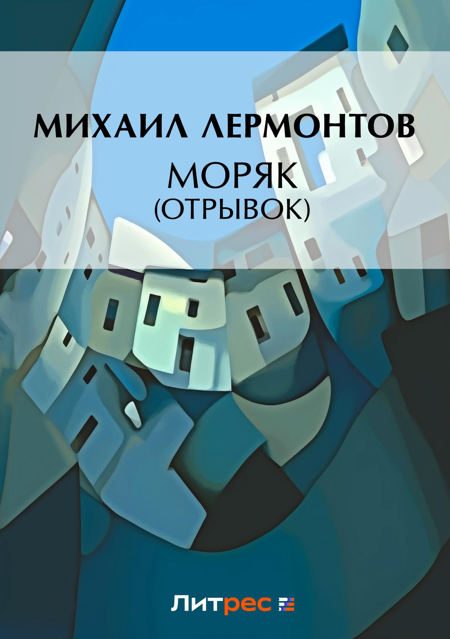 Михаил Лермонтов Моряк (отрывок)