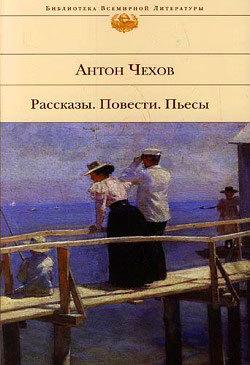Антон Чехов Доктор антон чехов дуэль