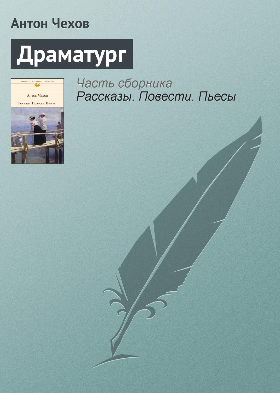 Антон Чехов Драматург дождевик sevenext 10614 2