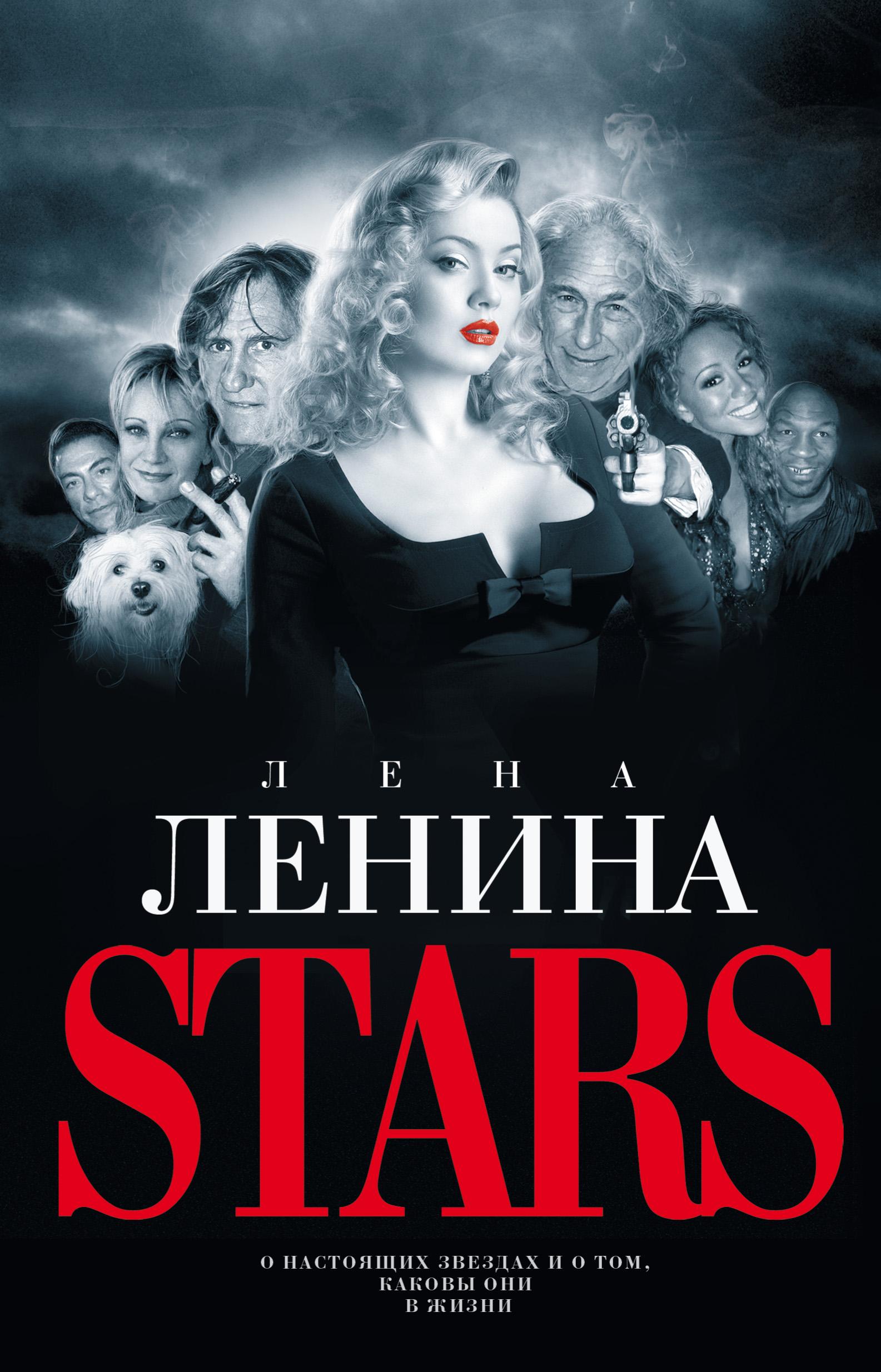 Лена Ленина Stars