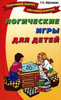 Татьяна Образцова Логические игры для детей цена в Москве и Питере