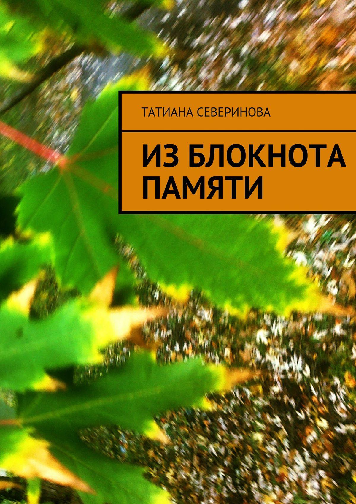 Татиана Северинова Изблокнота памяти татиана северинова кому то