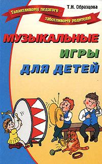 Татьяна Образцова Музыкальные игры для детей цена в Москве и Питере