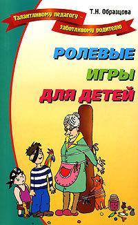 ролевые игры Татьяна Образцова Ролевые игры для детей