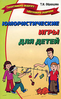 Татьяна Образцова Юмористические игры для детей цена в Москве и Питере
