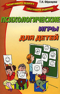 Татьяна Образцова Психологические игры для детей цена в Москве и Питере