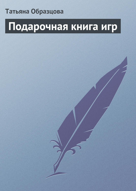 Татьяна Образцова Подарочная книга игр цена в Москве и Питере