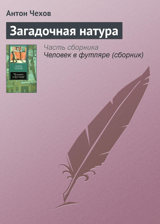 Антон Чехов Загадочная натура брошка