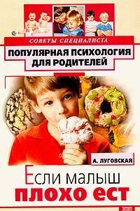 Алевтина Луговская Если малыш плохо ест