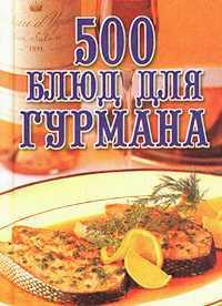 Любовь Поливалина 500 блюд для гурманов смесь приправ здоровая еда основа для рыбных блюд 150 г