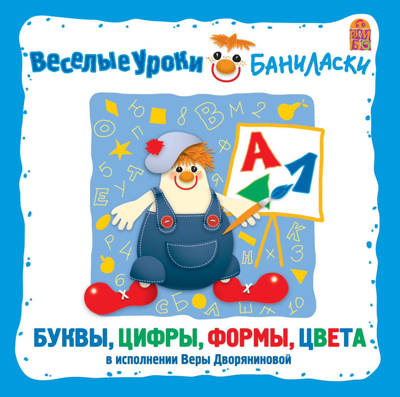 цена на Вера Дворянинова Веселые уроки Баниласки. Буквы, цифры, формы, цвета