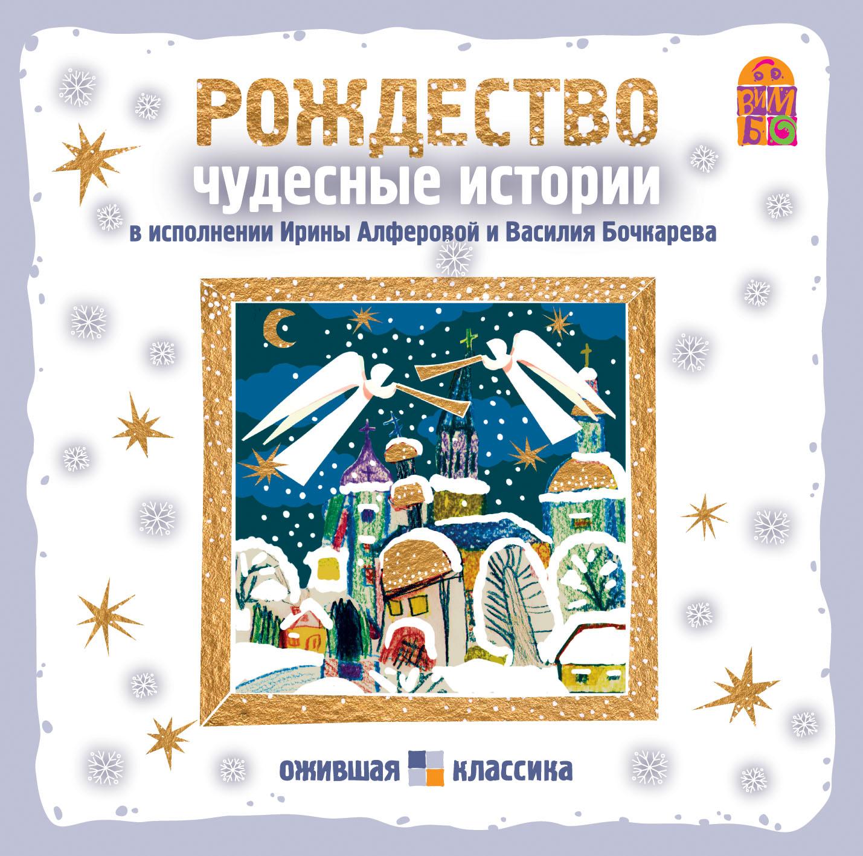 Николай Лесков Рождество. Чудесные истории николай лесков неразменный рубль