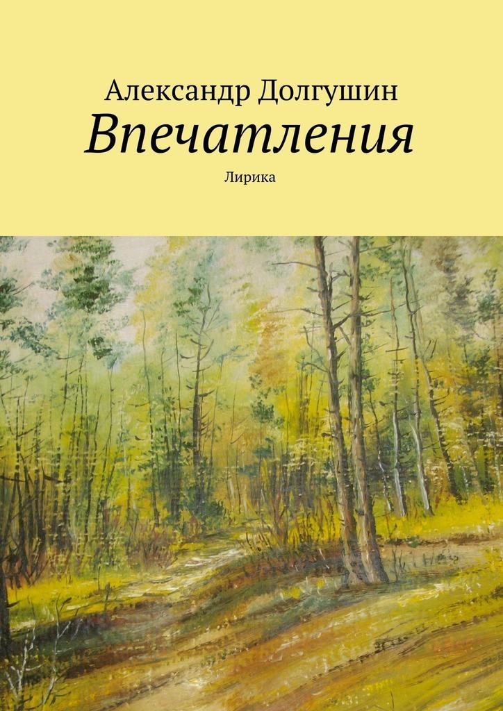 Александр Владиленович Долгушин Впечатления александр тузов способность