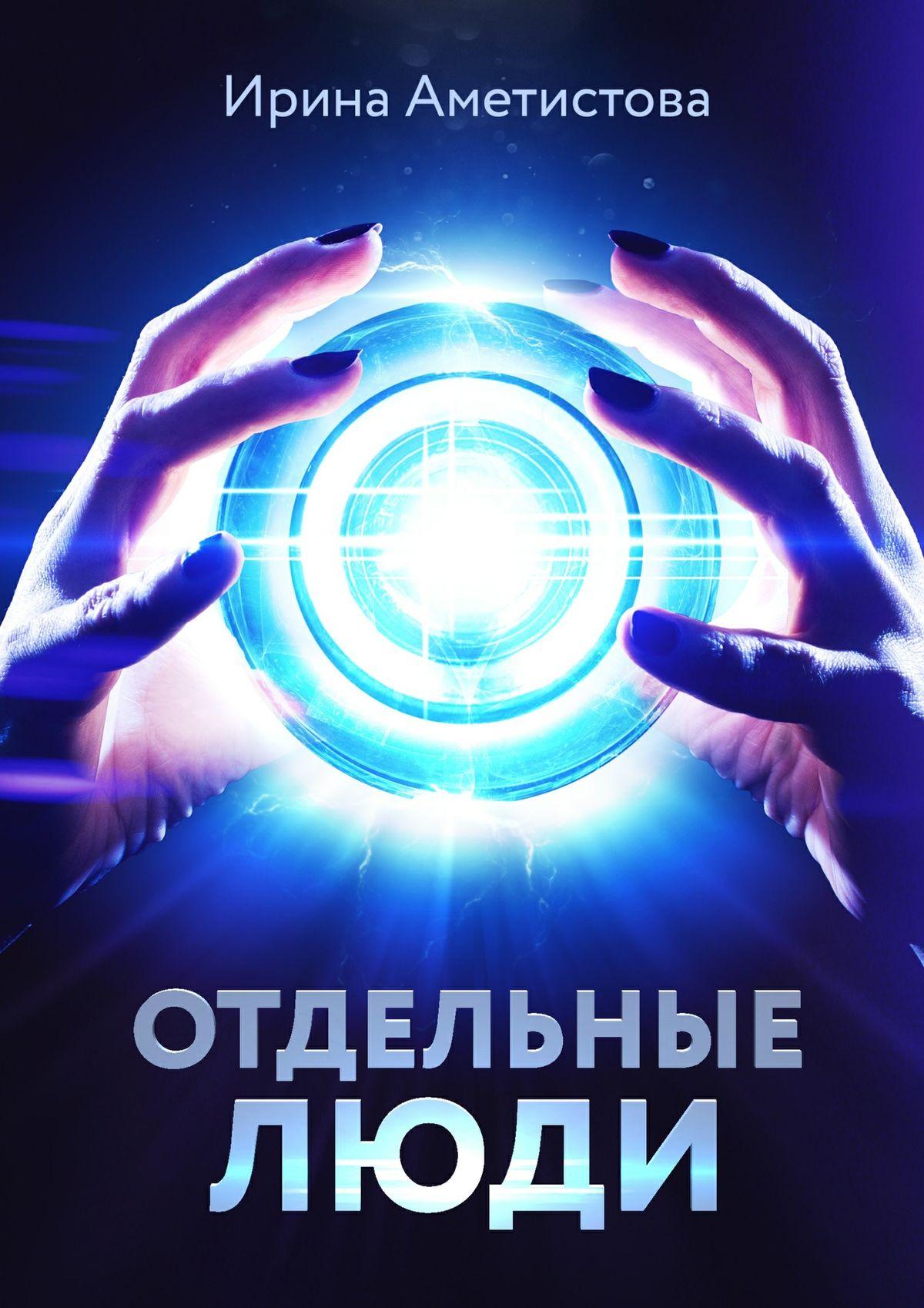 Ирина Аметистова Отдельныелюди