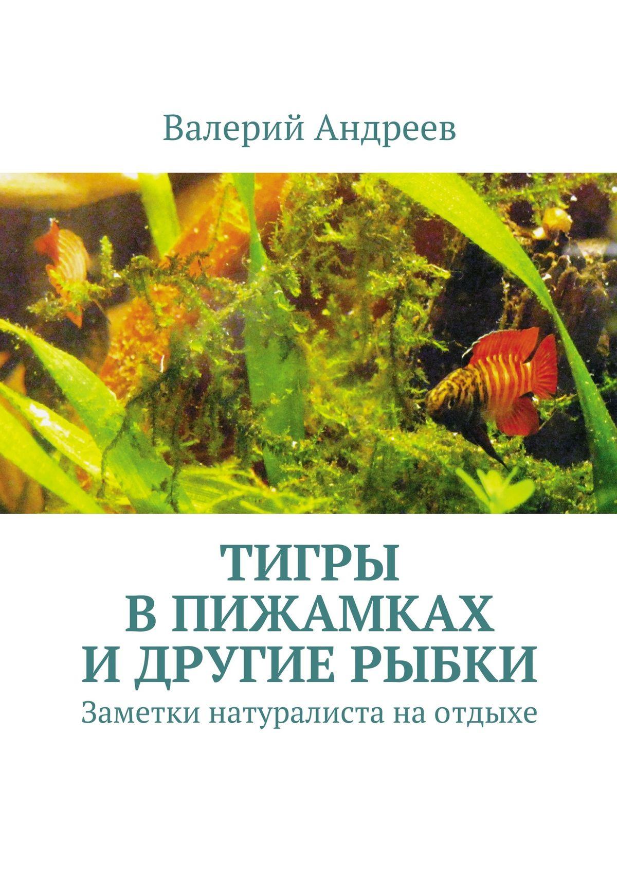 Валерий Николаевич Андреев Тигры впижамках идругие рыбки