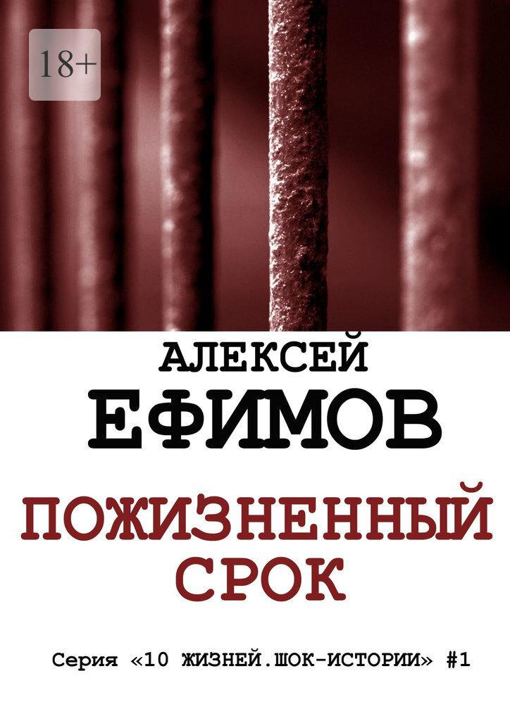 цена на Алексей Ефимов Пожизненныйсрок