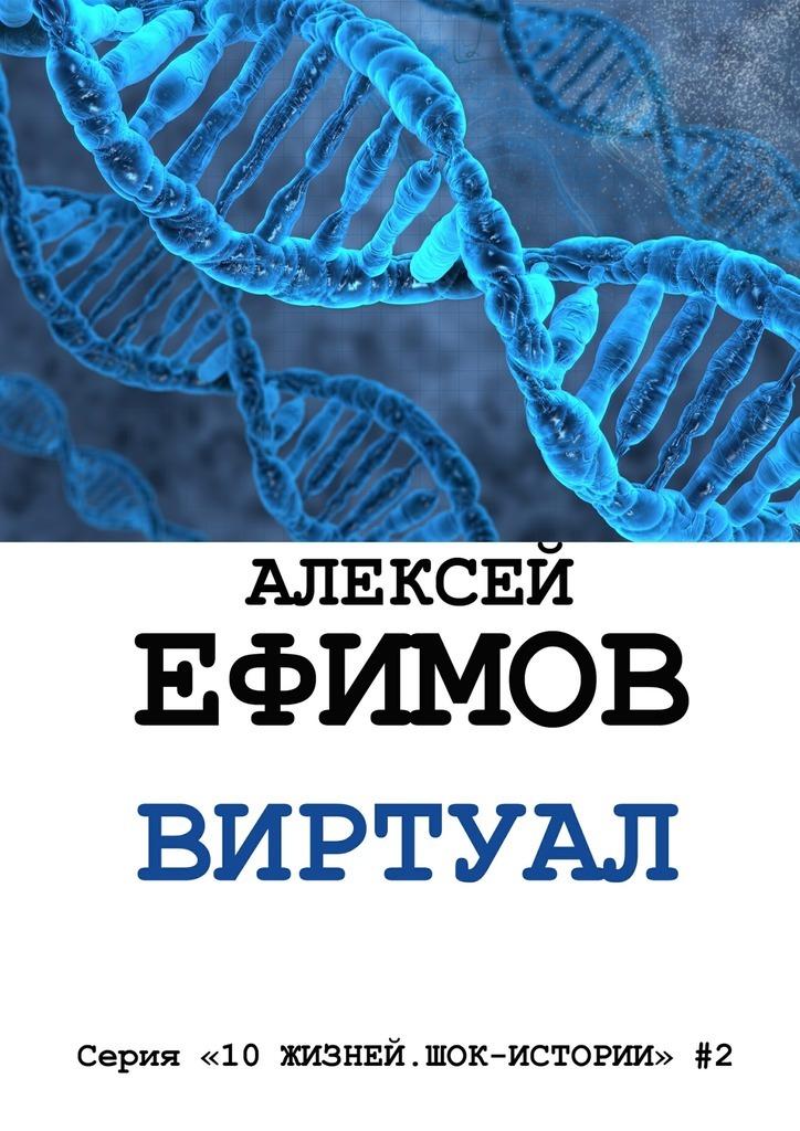 Алексей Ефимов Виртуал