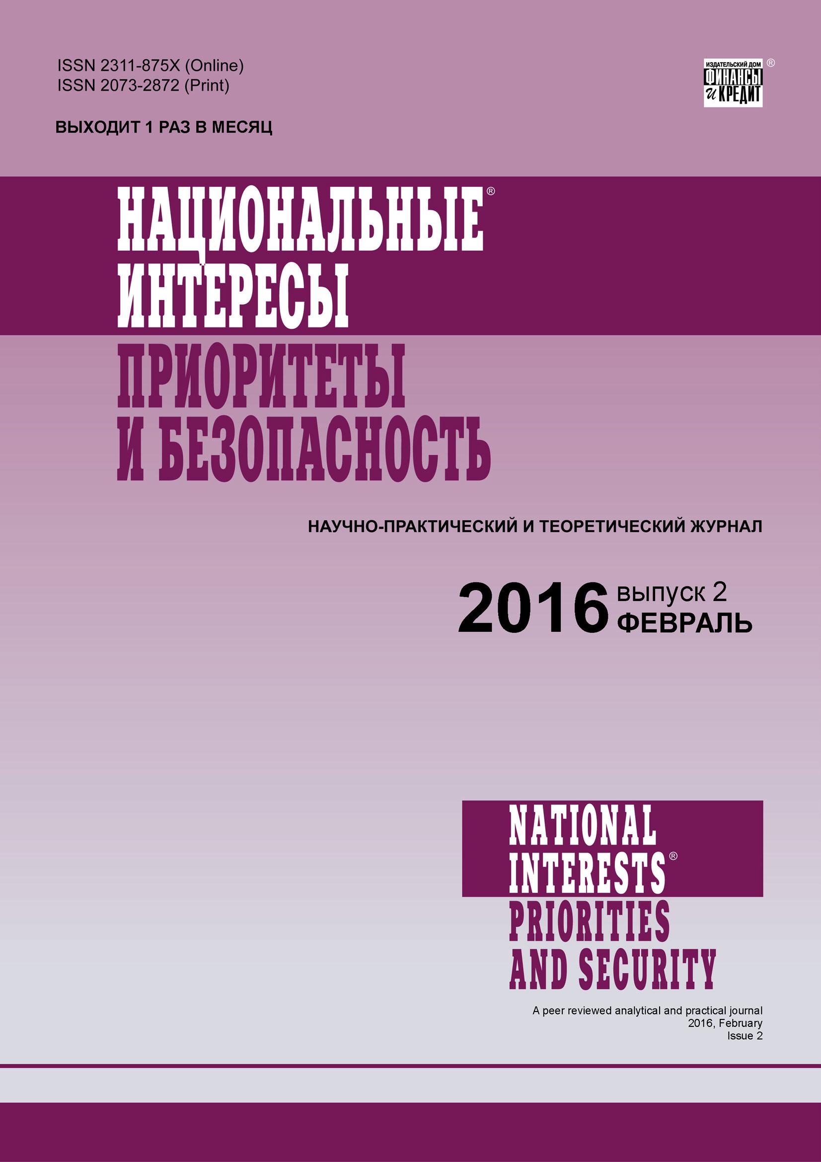 Отсутствует Национальные интересы: приоритеты и безопасность № 2 (335) 2016 липина с агапова е липина а развитие зеленой экономики в россии возможности и перспективы