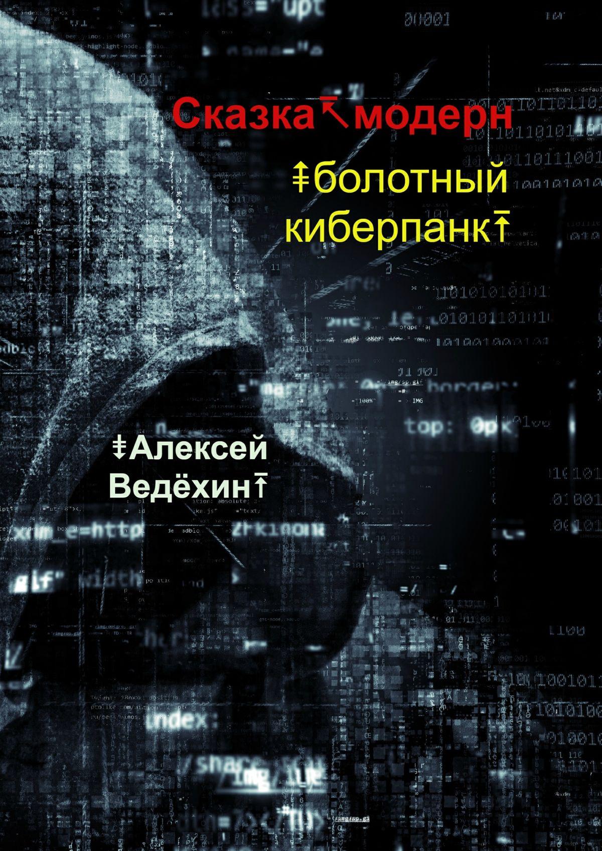 Алексей Ведёхин Сказка-модерн. Болотный киберпанк компьютер